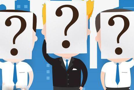 顾客的疑义能够梳理为3个难题:交易量疑义三规律