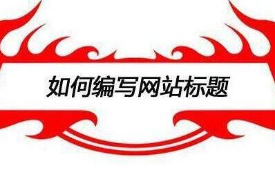seo基础教程3网站标题title详细剖析