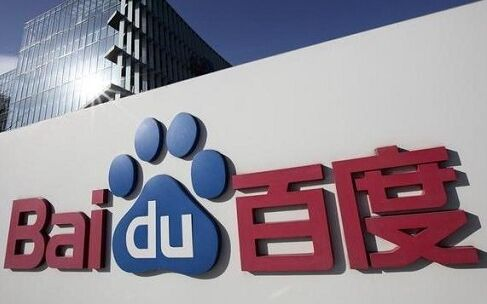 百度全球最大的中文搜索引擎