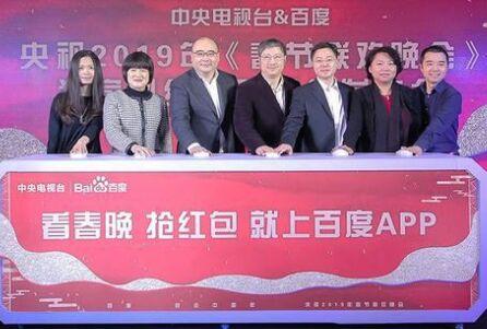 百度和2019年《春节联欢晚会》达成独家互动合作