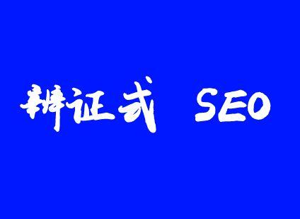 什么是辨证式seo?辨证式seo创始人李俊采