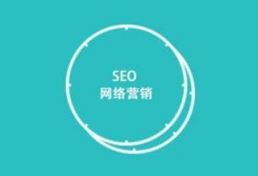 seo不等于网络营销要辨证的看待seo