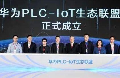 华为PLC-IoT生态联盟成立