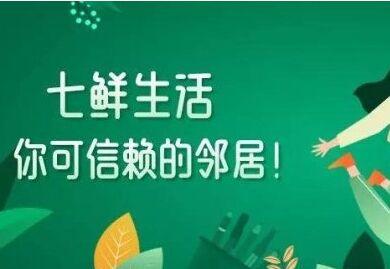 """京东""""七鲜生活""""开业网易易盾智能审核管理系统拼多多联合多家开启""""年货节"""""""
