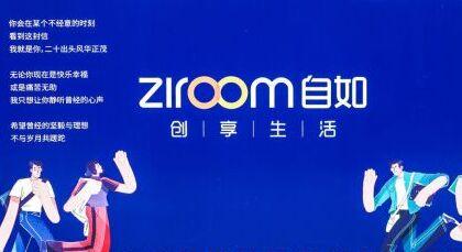 """自如推出自如友家6.0""""ZHOME"""""""