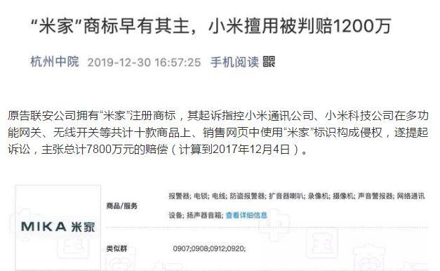 米家商标被告侵权索赔1200万小米将上诉淘小铺正式开放注册