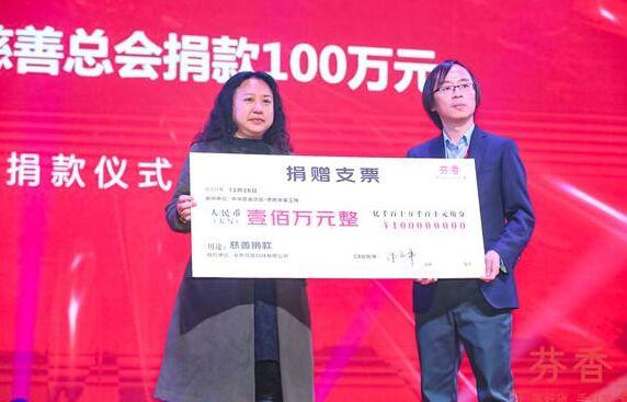 芬香社交电商捐资百万助力特殊人群自立更生
