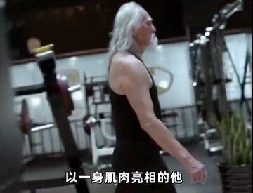 50岁,他进入了健身房开始健身