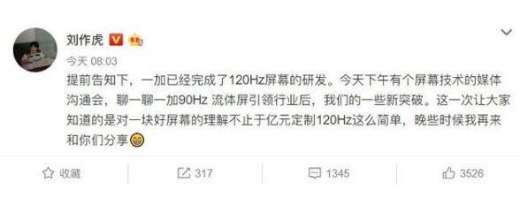 刘作虎:一加已完成120Hz屏幕研发