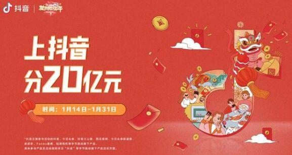 """抖音宣布""""发财中国年""""春节红包活动启动"""