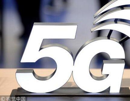 工信部部长苗圩:2020年将重点加快5G独立组网建设