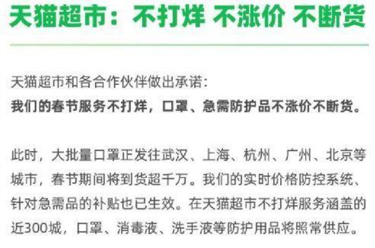 天猫、淘宝、京东、苏宁承诺:春节服务不打烊口罩急需防护品不涨价不断货