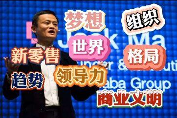 马云演讲经常说的关键词