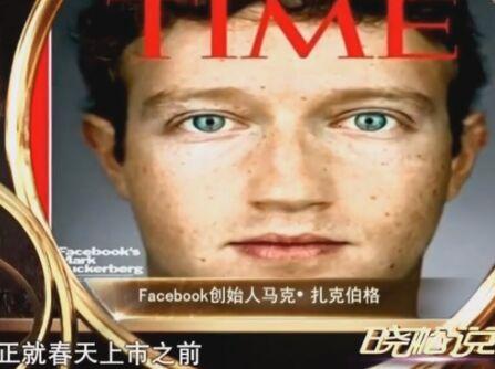 """只需8分钟!看高晓松谈""""facebook"""""""