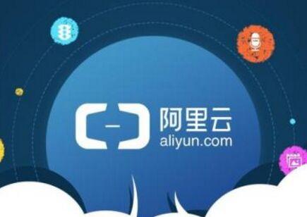 阿里云超越了亚马逊和微软,仅次于谷歌云的世界第二大云计算公司
