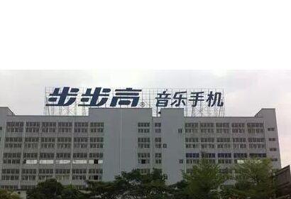 步步高电子有限公司宣告成立