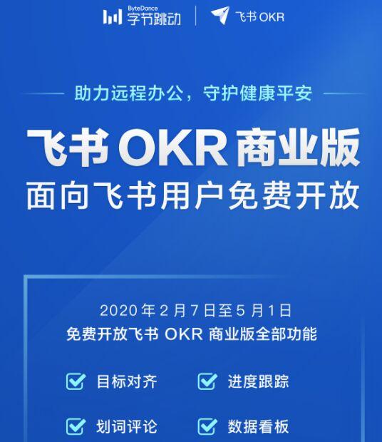飞书:免费开放OKR工具