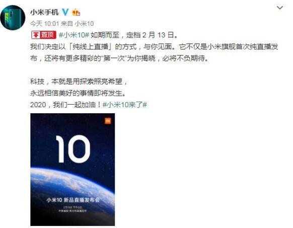 小米将于2月13日纯线上直播发布小米10