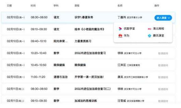 武汉90万中小学生在线开课