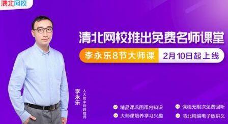 清北网校:推出免费名师课堂