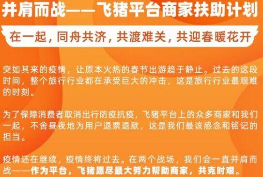飞猪推出旅游商家扶助计划