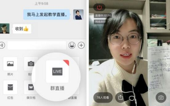 企业微信:再次升级群直播、在线办公功能