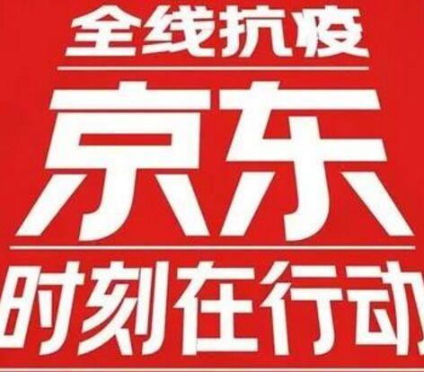 京东:已累计投入近10亿元用于抗击疫情