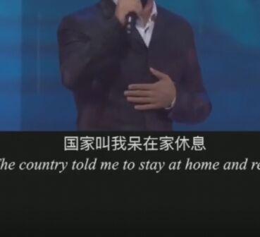 国家叫我呆在家里休息