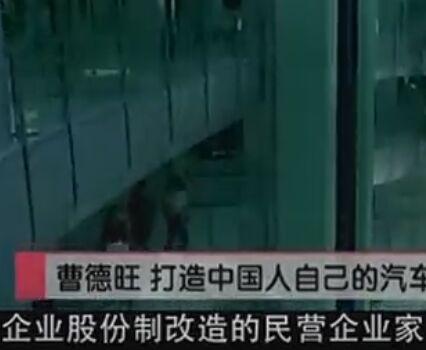 福耀玻璃中国第一家引入独立董事的公司