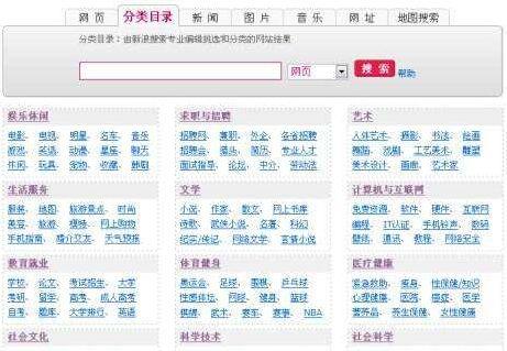 seo优化教程入门5网站为什么要提交网站目录