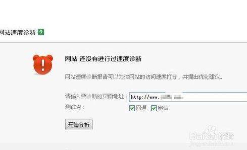 seo免费网站诊断网站速度
