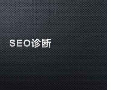 网站seo诊断报告模版一般怎么写
