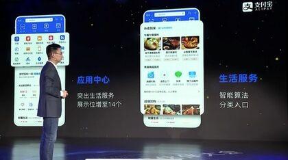 支付宝App首页大改版,升级为数字生活开放平台