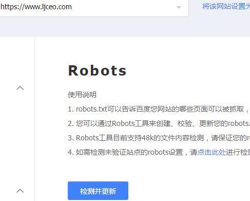 百度Robots检测工具