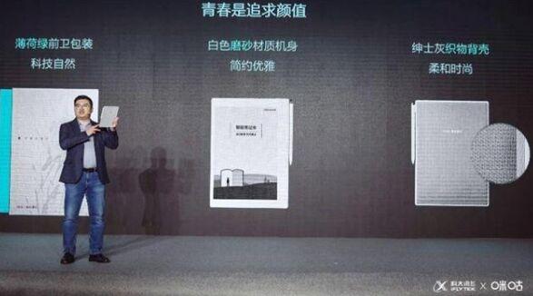 科大讯飞联合咪咕和德国LAMY,发布智能笔记本新品