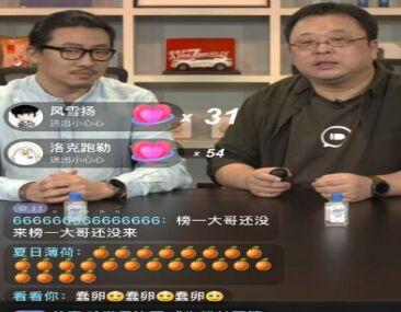 罗永浩开始第二次带货直播