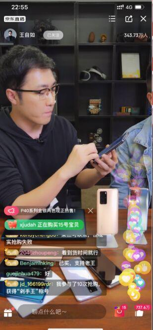 王自如在京东开始了自己的首秀直播带货