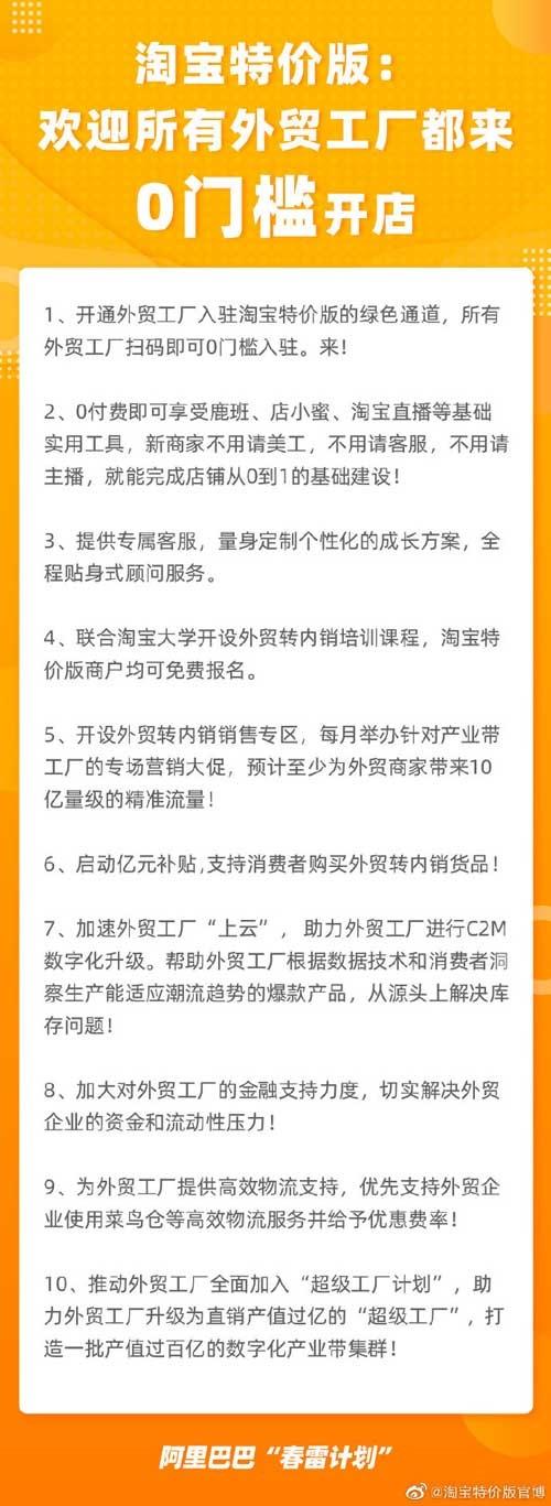 淘宝特价版公布支持外贸工厂转内销10项措施,还将启动亿元补贴