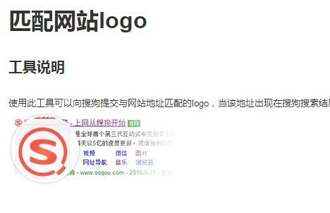 搜狗匹配网站logo
