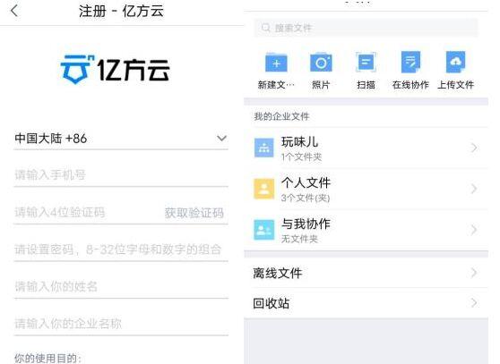 """360将全资收购文档协作产品""""亿方云"""",进入企业在线办公领域"""