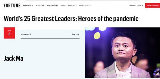 《财富》发布全球最伟大25名抗疫领袖:马云盖茨入选