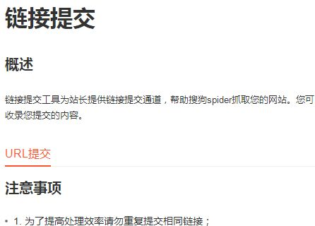 搜狗sitemap提交