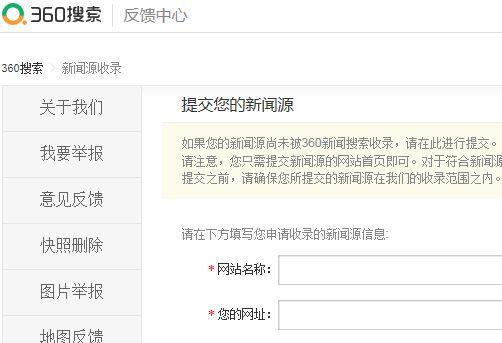 360搜索新闻源提交