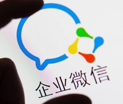 企业微信公布数据:已为2.5亿微信用户提供专业服务,服务数百万企业