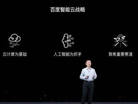 百度智能云全新战略、新架构亮相,发布AI中台、知识中台两大创新平台及8大全新行业解决方案