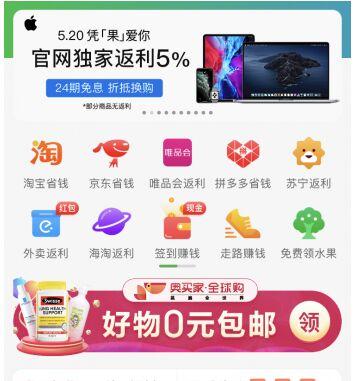 返利网再度携手苹果官网开启520大促,全系产品返利5%