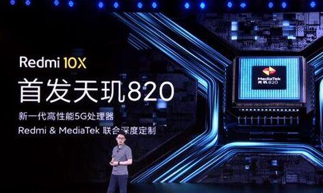 小米史上最便宜5G手机发布:天玑820+30倍OIS变焦四摄,1599元起
