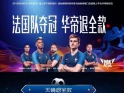 网络营销经典案例:法国队夺冠,华帝退全款
