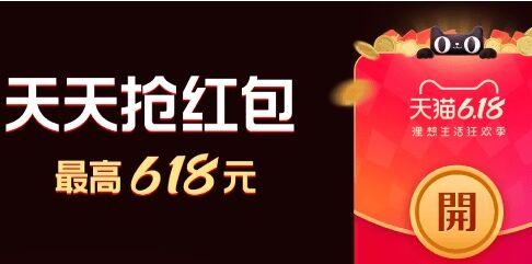 2020天猫618超级红包开抢:最高618元,每日3次