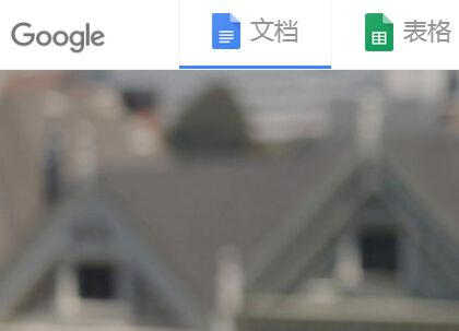 Google文档